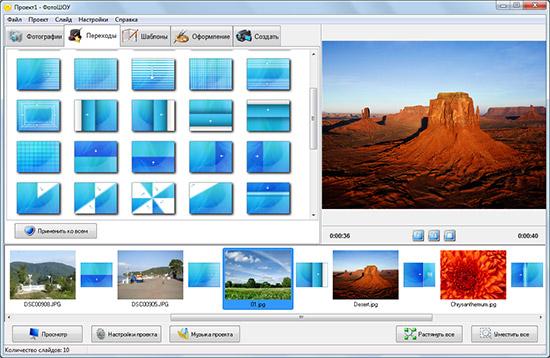 скачать программу фотошоу бесплатно - фото 10