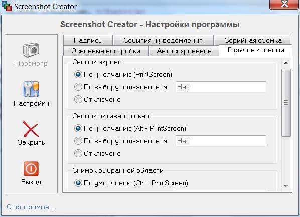 Screenshot creator