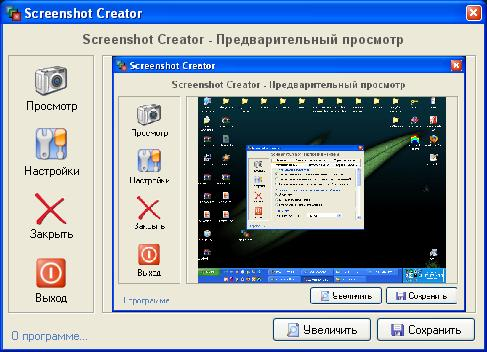 программа screenshot creator скачать